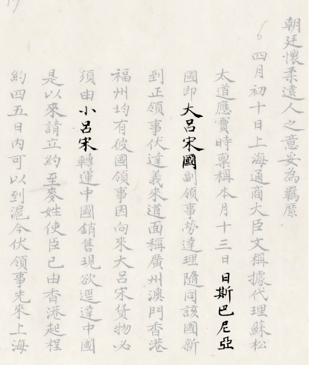 Nombres chinos de España en el siglo XIX