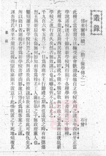 Li Shizeng - part 2.pdf