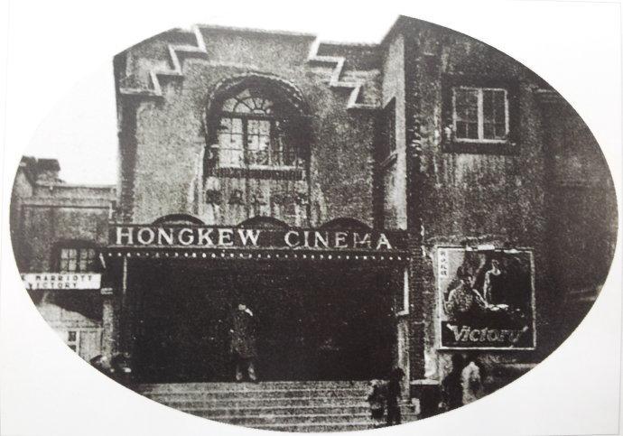 Fotografía del cine Hongkew