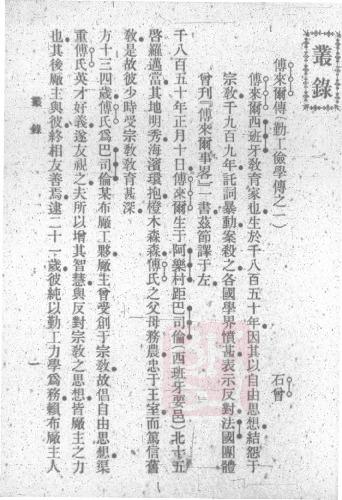 Li Shizeng - part 1.pdf