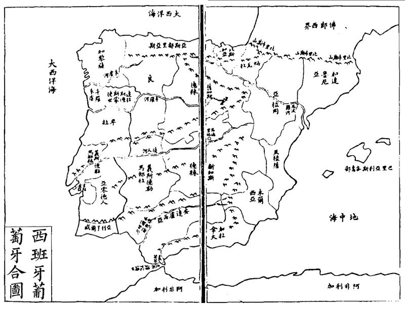 Mapa de Espa&ntilde;a del <em>Yinghuan zhilue</em>