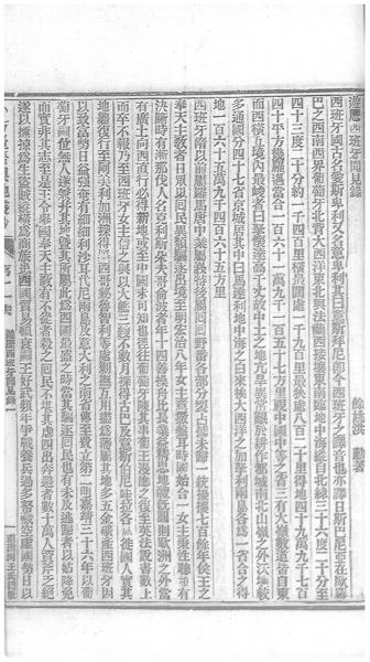 Página de <em>Diario de un viaje a España</em> 游歷西班牙聞見錄, de Hong Xun