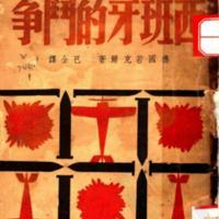 Portada de la traducción al chino de <em>La tragedia de España</em> (西班牙的斗争), de Rudolf Rocker