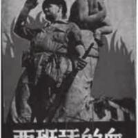 Portada de la traducción al chino de <em>La sangre de España</em> (西班牙的血), de Castelao