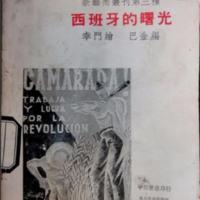 Portada de la traducción al chino de <em>La aurora de España</em> (西班牙的曙光), de Sim